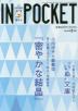 [해외]IN★POCKET 月刊(文庫情報誌) 2018年2月號