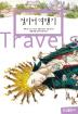 걸리버 여행기(삼성초등세계문학 3)(양장본 HardCover)