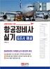 항공정비사 실기 표준서 해설(교통안전공단 시행)