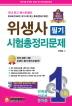 위생사 필기시험 총정리문제(2013)(8절)(개정판)