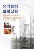 유기합성 화학실험