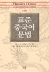 표준 중국어 문법(수정판 2판)(한울아카데미 197)