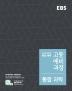 고등 예비과정 통합 과학(2021)(EBS)