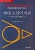 현대 소설의 이론(문예과학총서 01)(양장본 HardCover)