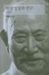 한국 법철학 연구(최태영전집 3)(양장본 HardCover)