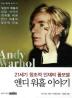 앤디 워홀 이야기(청소년 롤모델 시리즈 10)
