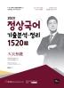 정상국어 기출분석 정리 1520제(2020)