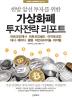 가상화폐 투자전략 리포트(한발 앞선 투자를 위한)
