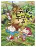 수상한 동물원(와글와글스토리 Toon 시리즈 1)