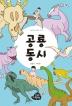 공룡 동시(고래책빵 어린이 시 3)