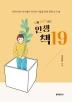 나를 자라게 하는 인생 책 19