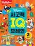 똑똑해지는 사고력 IQ 브레인 2단계(Highlights)