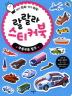 부릉부릉 탈것(랄랄라 스티커북)(스티커북)