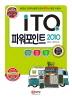 ITQ �Ŀ�����Ʈ 2010(2017)(��߹���)