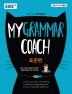 My Grammar Coach: 표준편(EBS)