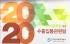 HS품목별 수출입통관편람 세트(2020)(전2권)