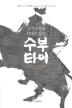 수부타이(칭기즈칸의 위대한 장군)(양장본 HardCover)