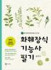 화훼장식기능사 필기(2018)(개정판)(반양장)