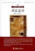 의료윤리(고전적 사례로 본)(4판)