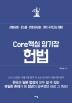 Core 핵심 암기장: 헌법