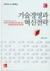 기술경영과 혁신전략(6판)(양장본 HardCover)