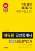 공인중개사 1차 실전모의고사 10회분(2020)(8절)(에듀윌)