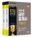 공인중개사 1차 기본서 세트(2018)(에듀윌)(전2권)