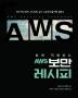 AWS 보안 레시피(쉽게 적용하는)(해킹 보안 시리즈)