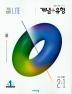 중학 수학 중2-1 기초탄탄 라이트(2020)(개념 플러스 유형)