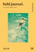 볼드 저널(Bold Journal) Issue No. 14: Let Children Grow up(대안교육)
