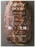 [해외]BAKERY BOOK VOL.11