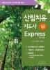 산림치유지도사 1급 Express