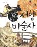 서양 미술사(미술관에서 읽는)(개정판)