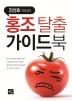 홍조탈출 가이드북(김성호 박사의)