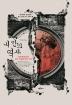 내 안의 역사(역사학자 전우용의 한국 근대 읽기 3부작 2)