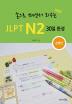 손으로 쓰면서 외우는 JLPT N2 30일 완성: 문법편(개정판)