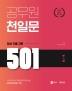 공무원 천일문 최신 기출 구문 501