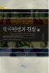 한국전쟁의 진실(하)(즐거운지식 50)