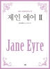 제인 에어. 2(큰글자)(큰글자 세계문학컬렉션 27)