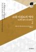 고대 이집트의 역사. 2(한국연구재단 학술명저번역총서 서양편 788)(양장본 HardCover)