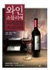 와인 소믈리에 자격검정 예상문제집