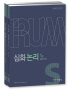 심화 논리 세트(IRUM)(박문각편입 X 이룸 시리즈)(전2권)