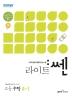 초등 수학 4-1(2020)(라이트쎈)