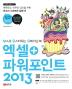 엑셀+파워포인트 2013(스스로 마스터하는 트레이닝 북)(CD1장포함)(스마트 시리즈 11)