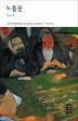 노름꾼(열린책들 세계문학 97)