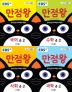 EBS 만점왕 초등 4-2 세트(2017)(전4권)