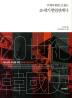 주제와 쟁점으로 읽는 20세기 한일관계사(청소년과 시민을 위한 20세기 한국사)