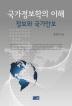 국가정보학의 이해: 정보와 국가안보