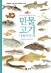 민물고기 나들이도감(세밀화로 그린 보리 산들바다 도감)