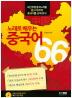 노래로 배우는 중국어 66(CD1장포함)